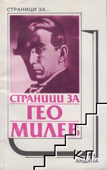 Страници за Гео Милев