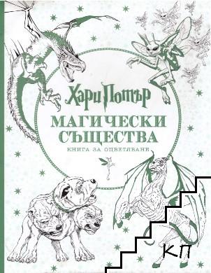 Хари Потър - Магически същества: Книга за оцветяване
