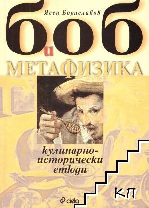 Боб и метафизика