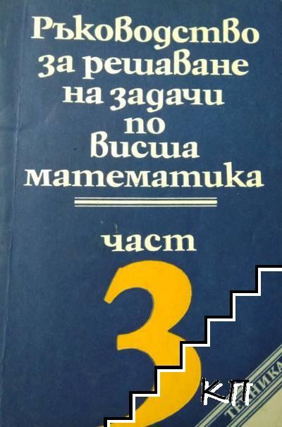 Ръководство за решаване на задачи по висша математика. Част 3