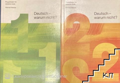 Deutsch - warum nicht? Teil 1-2 / Немски - защо не? Книга 1-2