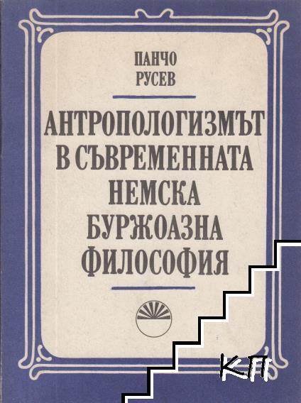 Антропологизмът в съвременната немска буржоазна философия