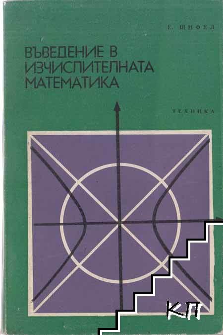 Въведение в изчислителната математика