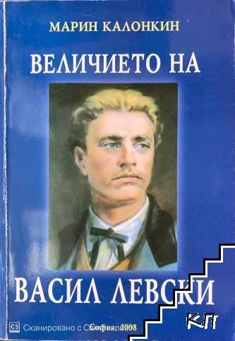 Величието на Васил Левски