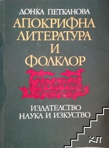 Апокрифна литература и фолклор