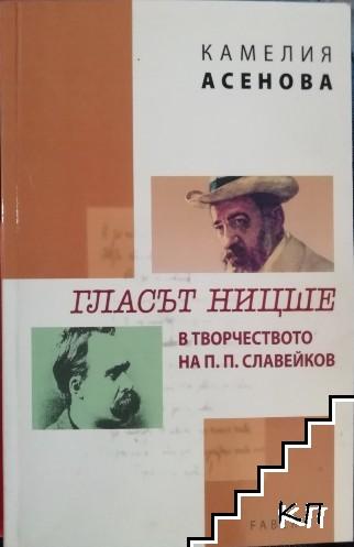 Гласът на Ницше в творчеството на П. П. Славейков