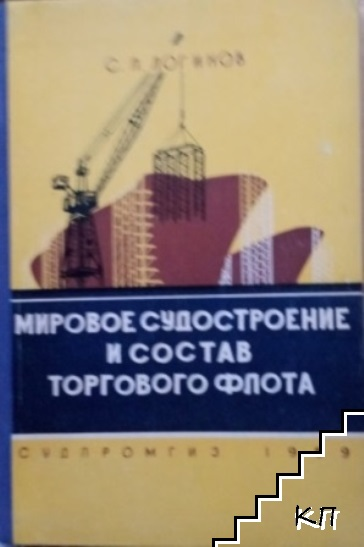 Мировое судостроение и состав торгового флота