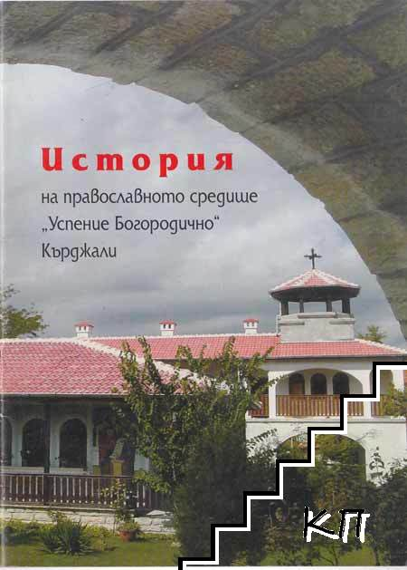 "История на православното средище '""Успение Богородично"" - Кърджали"