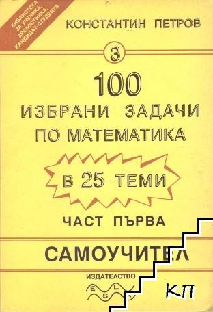 100 избрани задачи по математика. Част 1