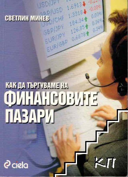 Как да търгуваме на финансовите пазари