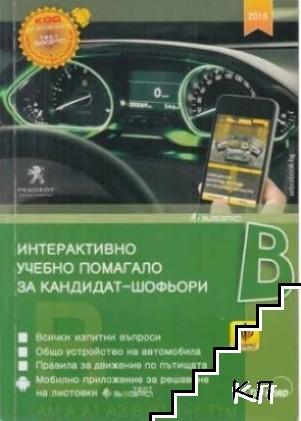 Интерактивно учебно помагало за кандидат-шофьори / Официални изпитни тестове за кандидат-шофьори