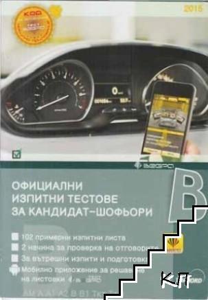 Интерактивно учебно помагало за кандидат-шофьори / Официални изпитни тестове за кандидат-шофьори (Допълнителна снимка 1)