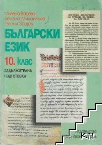 Български език за 10. клас / Български език за 11. клас