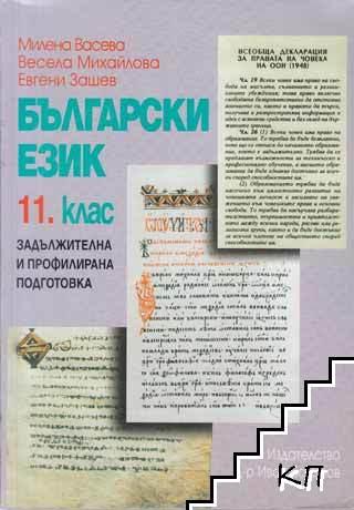 Български език за 10. клас / Български език за 11. клас (Допълнителна снимка 1)