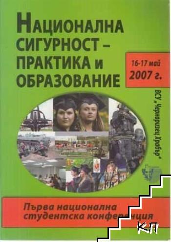 Национална сигурност - практика и образование