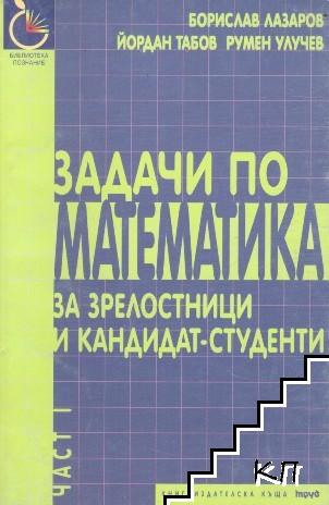 Задачи по математика за зрелостници и кандидат-студенти
