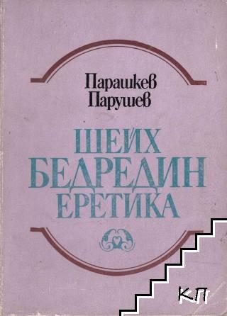 Шейх Бедредин Еретика