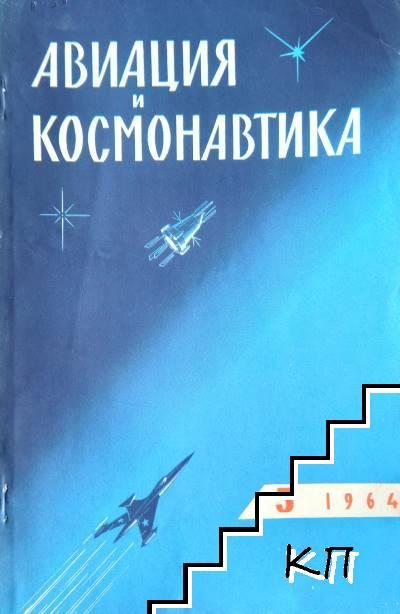 Авиация и космонавтика. Бр. 5 / 1964