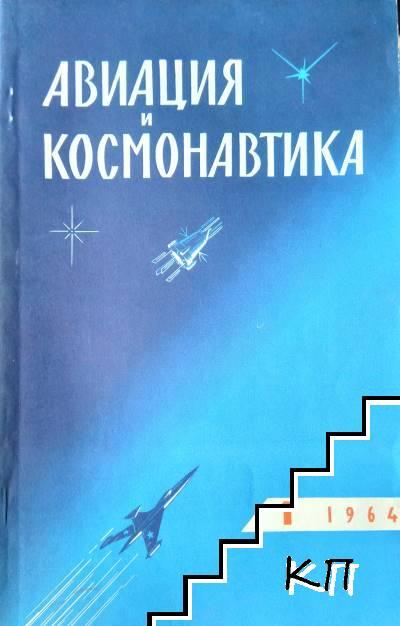 Авиация и космонавтика. Бр. 1 / 1964