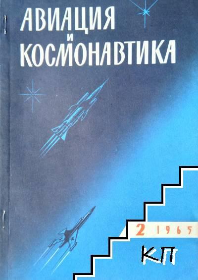 Авиация и космонавтика. Бр. 2 / 1965