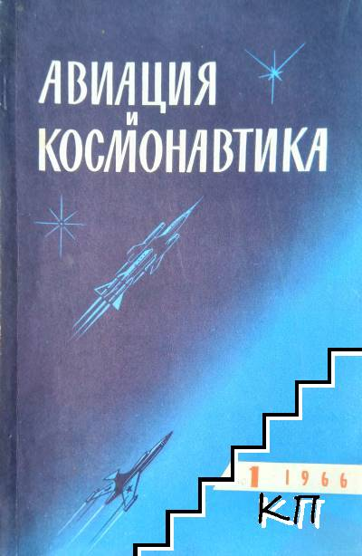 Авиация и космонавтика. Бр. 1 / 1966