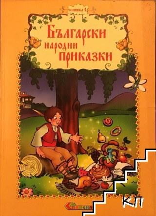 Български народни приказки. Книга 4