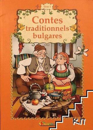 Contes traditionnels bulgares. Livre 1