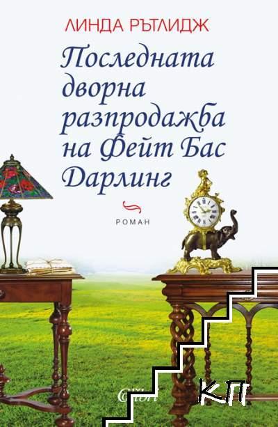 Последната дворна разпродажба на Фейт Бас Дарлинг