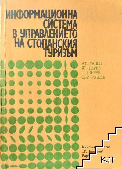 Информационна система в управлението на стопанския туризъм