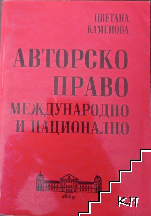 Авторско право - международно и национално