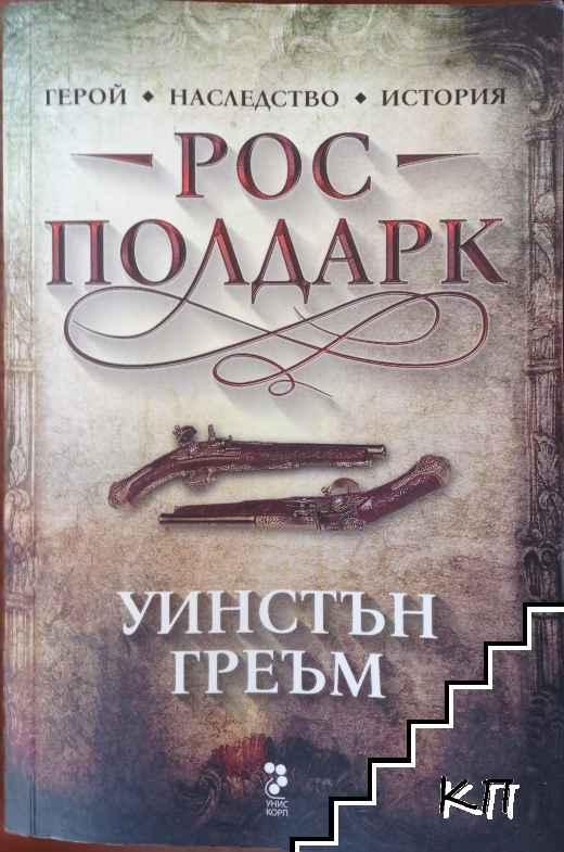 Рос Полдарк
