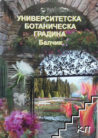 Университетска ботаническа градина Балчик