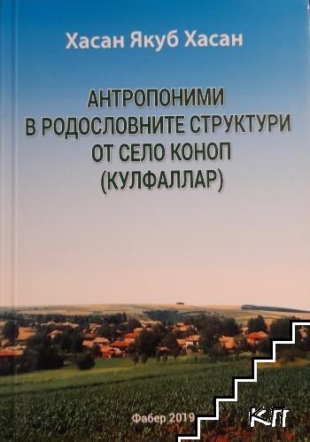 Антропоними в родословните структури от село Коноп (Кулфаллар)