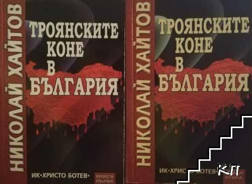 Троянските коне в България. Част 1-2