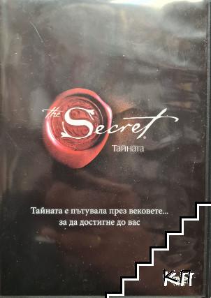 Тайната (The Secret)