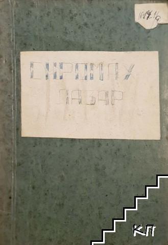 Сиромахъ Лазаръ (Допълнителна снимка 1)