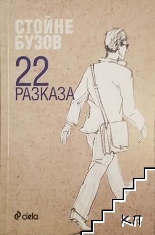 22 разказа
