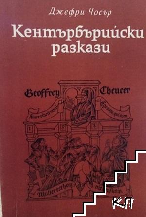 Кентърбърийски разкази