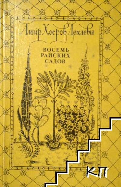 Восемь райских садов
