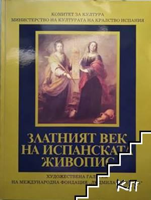 Златният век на испанската живопис