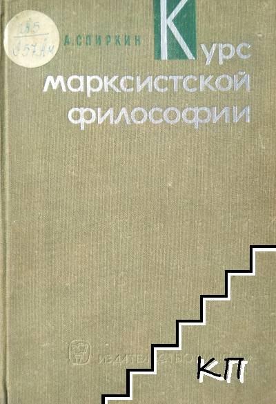Курс марксистской философии