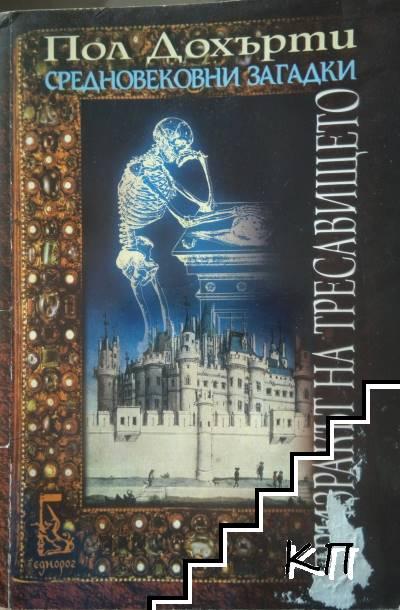 Средновековни загадки: Призракът на тресавището