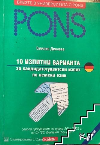 10 изпитни варианта за кандидатстудентски изпит по немски език