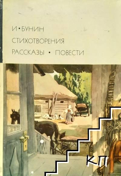 Стихотворения, рассказы, повести
