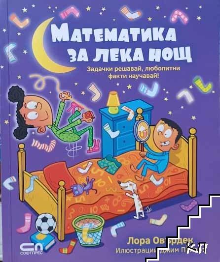 Математика за лека нощ