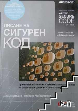 Писане на сигурен код / Writing Secure Code
