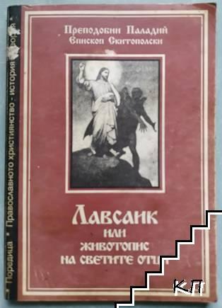 Лавсаик, или животопис на светите отци