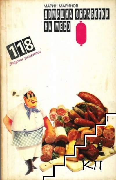 Домашна обработка на месо