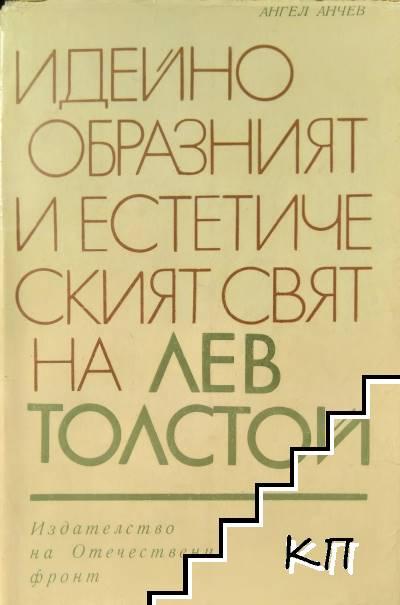 Идейно-образният и естетическият свят на Лев Толстой