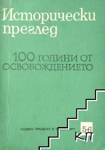 Исторически преглед. Кн. 5-6 / 1977